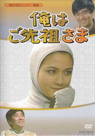 昭和の名作ライブラリー 第9集 俺はご先祖さま DVD-BOX デジタルリマスター版 【DVD】