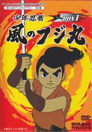 少年忍者風のフジ丸 DVD-BOX デジタルリマスター版 BOX1 【DVD】