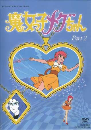 魔女っ子メグちゃん DVD-BOX デジタルリマスター版 Part2 【DVD】【あす楽対応】