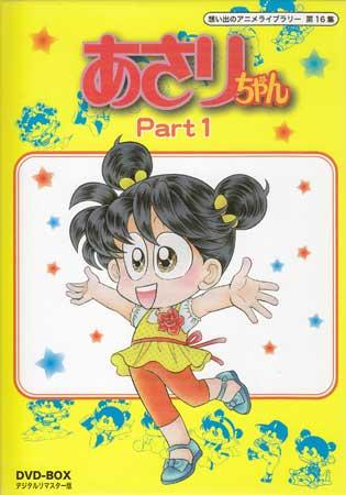 あさりちゃん DVD-BOX デジタルリマスター版 Part1 【DVD】【あす楽対応】