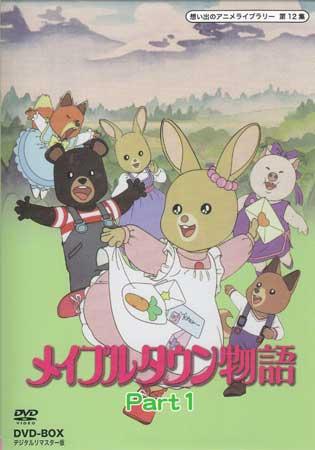 【中古】 メイプルタウン物語 DVD-BOX デジタルリマスター版 Part1 【DVD】