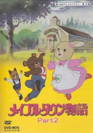 【中古】 メイプルタウン物語 DVD-BOX デジタルリマスター版 Part2 【DVD】