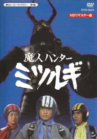 魔人ハンター ミツルギ HDリマスター DVD-BOX 【DVD】【あす楽対応】
