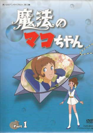 【中古】 魔法のマコちゃん DVD-BOX デジタルリマスター版 Part1 【DVD】