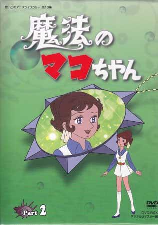 魔法のマコちゃん DVD-BOX デジタルリマスター版 Part2 【DVD】【あす楽対応】
