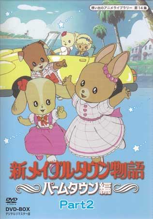 新メイプルタウン物語 パームタウン編 DVD-BOX デジタルリマスター版 Part2 【DVD】