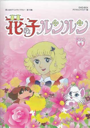 花の子ルンルン DVD-BOX デジタルリマスター版 Part1 【DVD】【あす楽対応】