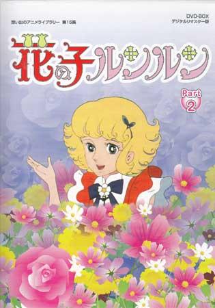花の子ルンルン DVD-BOX デジタルリマスター版 Part2 【DVD】【あす楽対応】