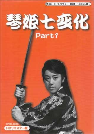 【中古】 琴姫七変化 HDリマスター DVD-BOX Part1 【DVD】