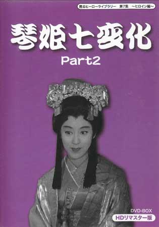 琴姫七変化 HDリマスター DVD-BOX Part2 【DVD】