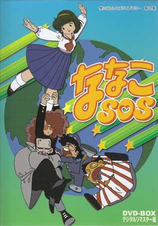 ななこSOS DVD-BOX デジタルリマスター版 【DVD】【あす楽対応】