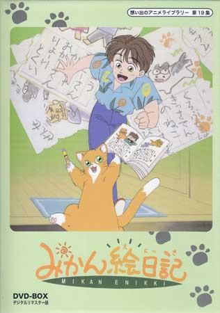 【中古】 みかん絵日記 DVD-BOX デジタルリマスター版 【DVD】