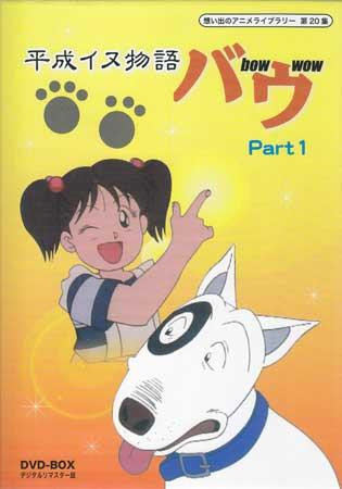 【中古】 平成イヌ物語バウ DVD-BOX デジタルリマスター版 Part1 【DVD】