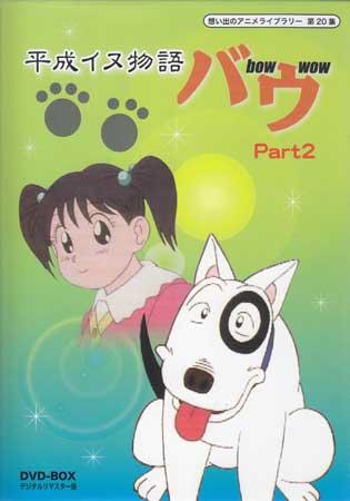 平成イヌ物語バウ DVD-BOX デジタルリマスター版 Part2 【DVD】