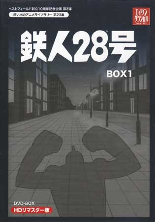 【中古】 鉄人28号 HDリマスター DVD-BOX1 【DVD】