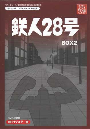【中古】 鉄人28号 HDリマスター DVD-BOX2 【DVD】