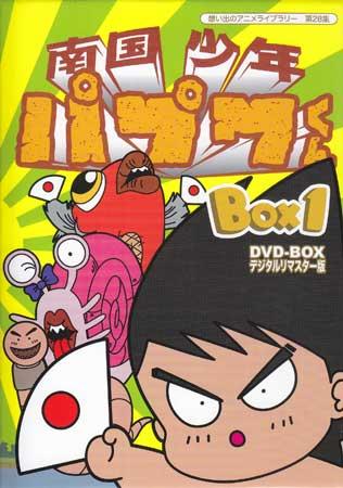 南国少年パプワくん DVD-BOX1 デジタルリマスター版 【DVD】