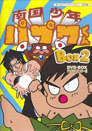 南国少年パプワくん DVD-BOX2 デジタルリマスター版 【DVD】