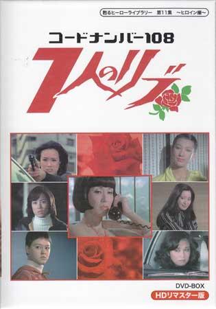 【中古】 コードナンバー108 7人のリブ HDリマスター DVD-BOX 【DVD】