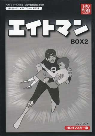 【中古】 エイトマン HDリマスター DVD-BOX2 【DVD】