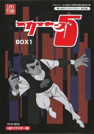 【中古】 スカイヤーズ5 HDリマスター DVD-BOX1 【DVD】