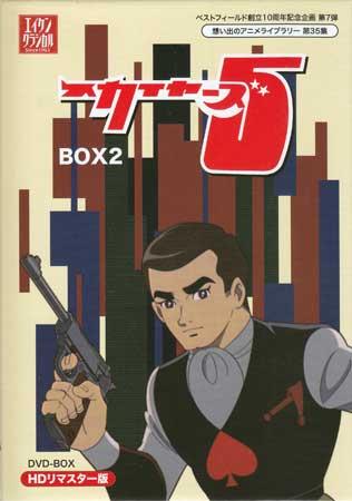 【中古】 スカイヤーズ5 HDリマスター DVD-BOX2 【DVD】
