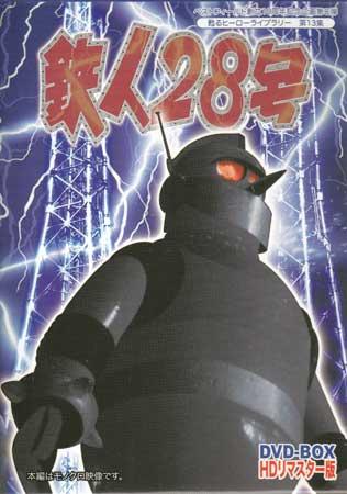 鉄人28号 実写版 HDリマスター DVD-BOX 【DVD】【あす楽対応】