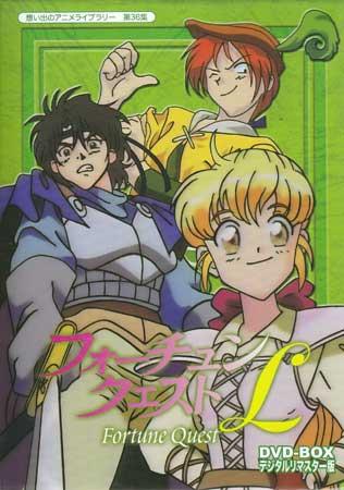 フォーチュンクエストL DVD-BOX デジタルリマスター版 【DVD】【あす楽対応】