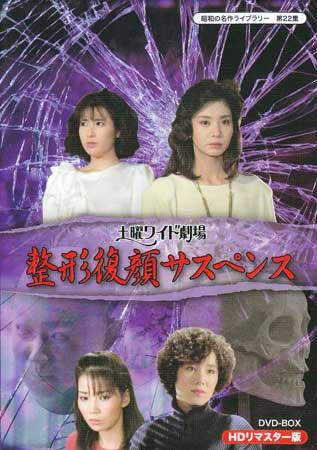 【中古】 土曜ワイド劇場 整形復顔サスペンス HDリマスター DVD-BOX 【DVD】【あす楽対応】