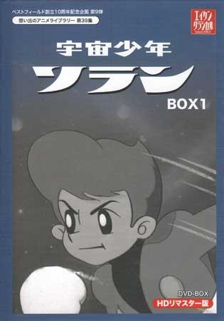 宇宙少年ソラン HDリマスター DVD-BOX1 【DVD】