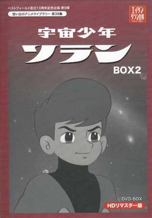宇宙少年ソラン HDリマスター DVD-BOX2 【DVD】【あす楽対応】