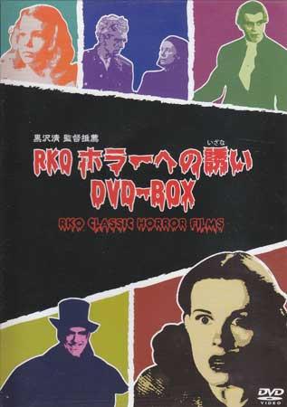 黒沢清監督 推薦 RKOホラーへの誘い DVD-BOX 【DVD】