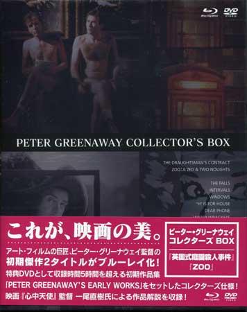 ピーター・グリーナウェイ コレクターズBOX 【Blu-ray】