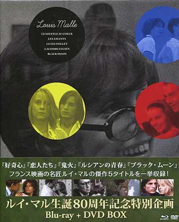 ルイ マル 生誕80周年特別企画 Blu-ray+DVD BOX 【DVD、Blu-ray】