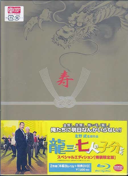 龍三と七人の子分たち スペシャルエディション 特装限定版 【DVD、Blu-ray】