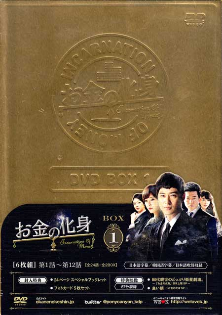 お金の化身 DVD BOX 1 【DVD】