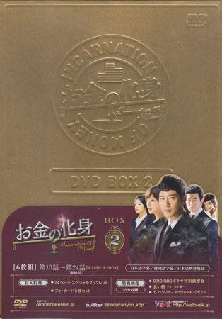 BOX お金の化身 2 【DVD】 DVD