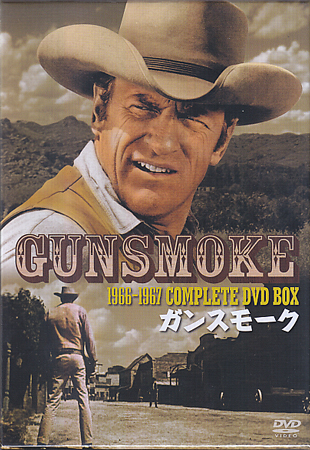 ガンスモーク GUNSMOKE 1966-1967 コンプリートDVD-BOX 全巻セット 【DVD】