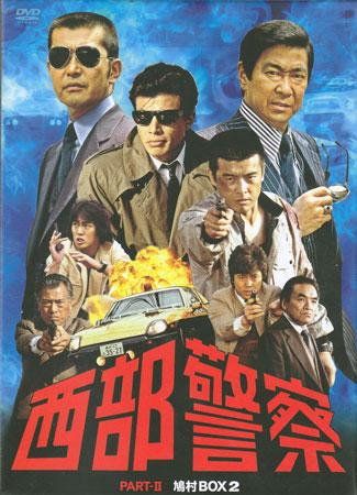 西部警察 PART2 鳩村BOX 2 【DVD】