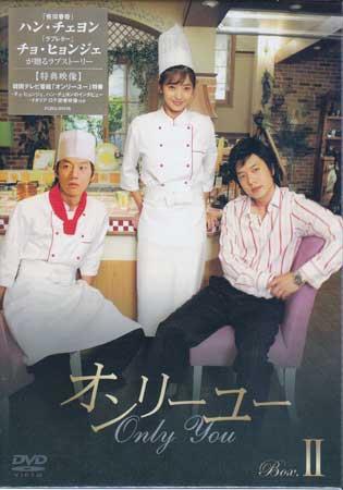 オンリーユー BOX-II 【DVD】