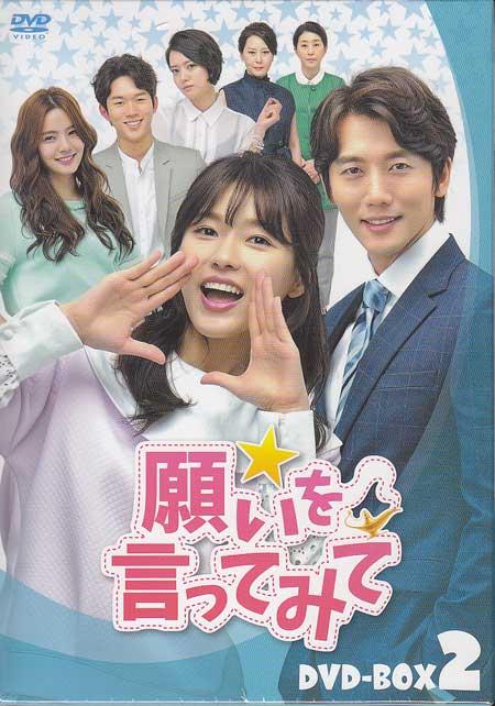 願いを言ってみて DVD-BOX2 【DVD】