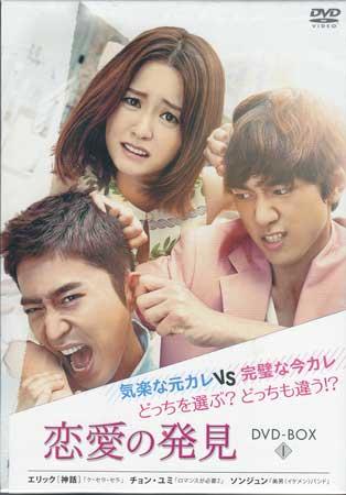 恋愛の発見 DVD-BOX 1 【DVD】
