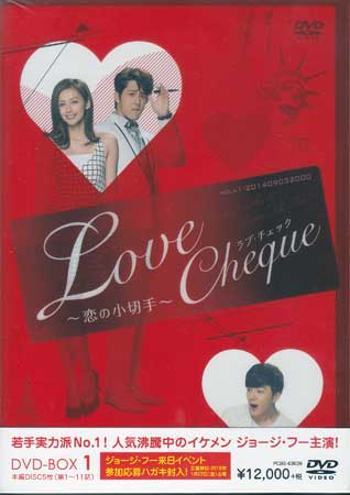 Love Cheque ~恋の小切手 DVD-BOX1 【DVD】