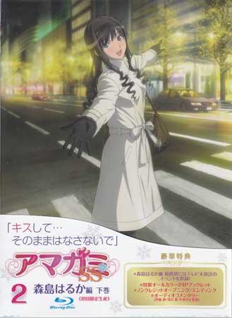 アマガミSS 2 森島はるか 下巻(初回限定生産) 【Blu-ray】