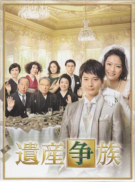 遺産争族 DVD-BOX 【DVD】