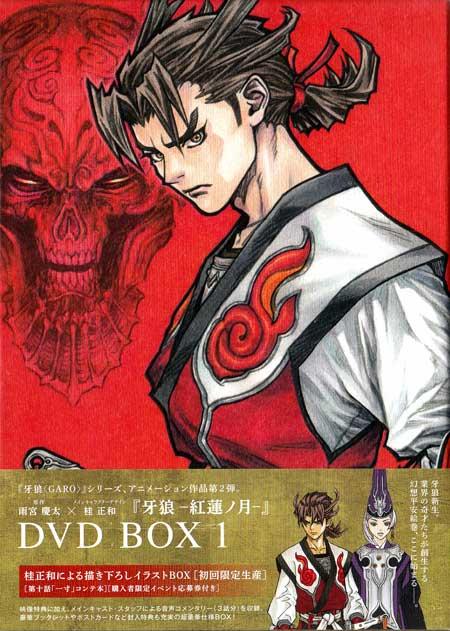 牙狼<GARO>-紅蓮ノ月ー DVD-BOX 1 【DVD】