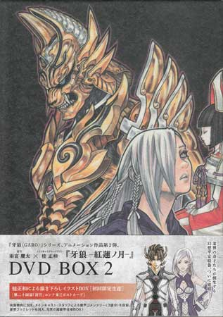 牙狼<GARO>-紅蓮ノ月ー DVD-BOX 2 【DVD】