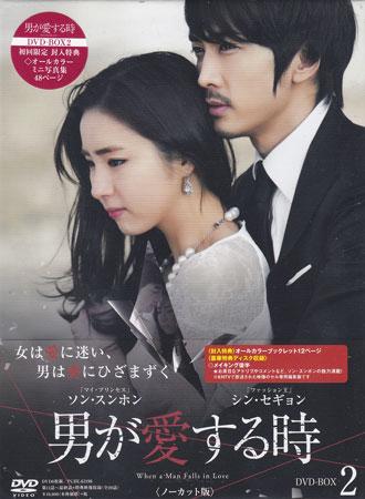 男が愛する時 <ノーカット版> DVD-BOX2 【DVD】
