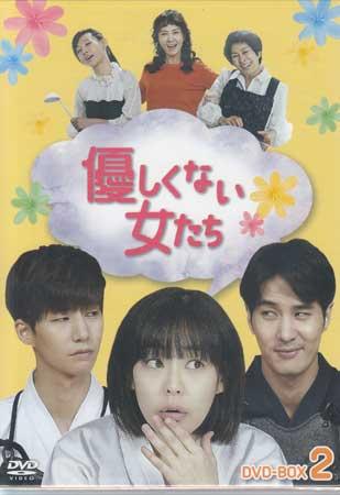 優しくない女たち DVD-BOX2 【DVD】