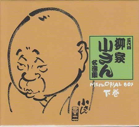 五代目 柳家小さん 名演集 MEMORIAL BOX 下巻 CD-BOX 全7枚組 【CD】